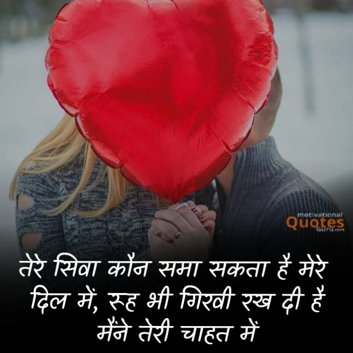 Romantic Love Quotes and Status in Hindi