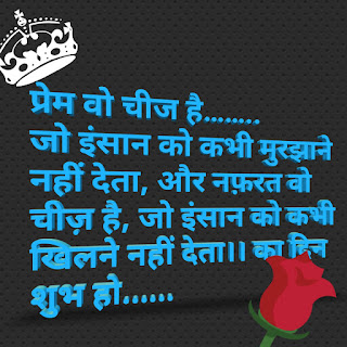 Good morning shayari images and quotes in 2019