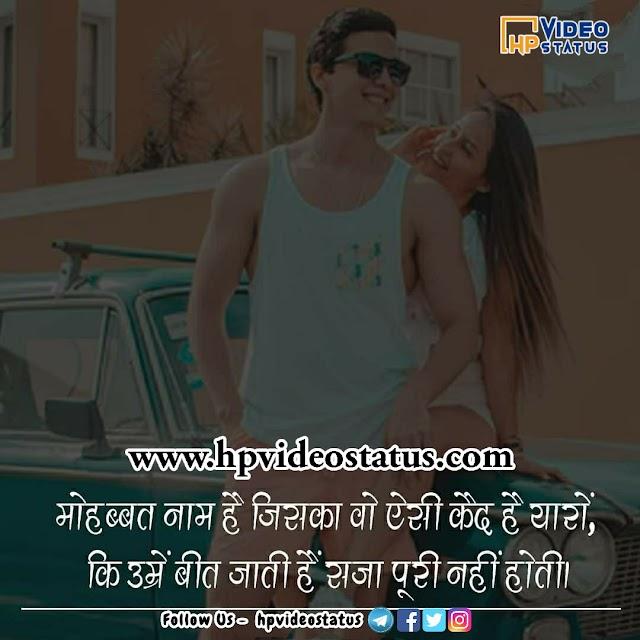 Love Hindi Quotes | महोबत नाम हे जिसका | Shayari
