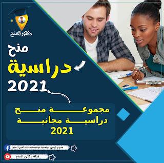المنح الدراسية المجانية 2021| منح ممولة الكامل