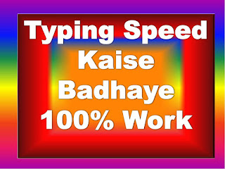How-to-Increase-Typing-Speed | Typing-Speed-Kaise-Badhaye, how to improve your typing speed. typing speed kaise badhaye, computer typing speed kaise badhaye, how to improve your typing speed, how to increase my typing speedhow to increase my typing speed, how to increase typing speed to 40 wpm, how to improve typing speed and accuracy, typing speed increase, typing speed test, typing speed increase software.