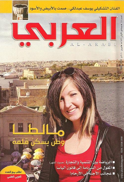 مجلة التاريخ العربي pdf