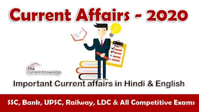 current affairs 2020, current affairs 30 may, important current affairs, current affairs today, ssc, bank, upsc,