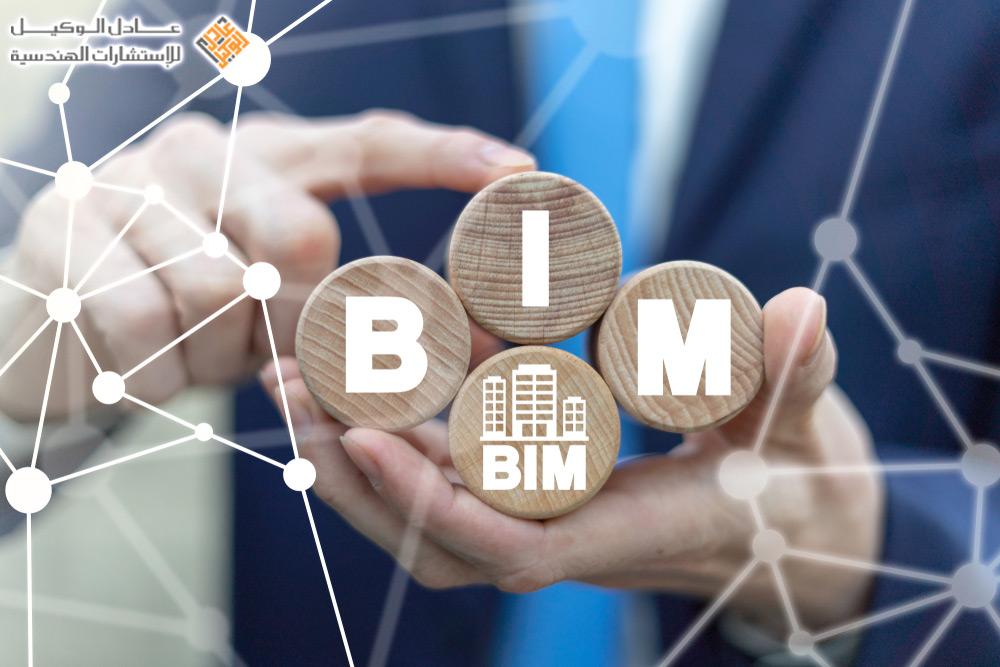 خدمة الـ BIM
