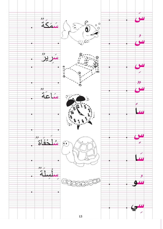 تعليم كتابة حرف السين (س) pdf