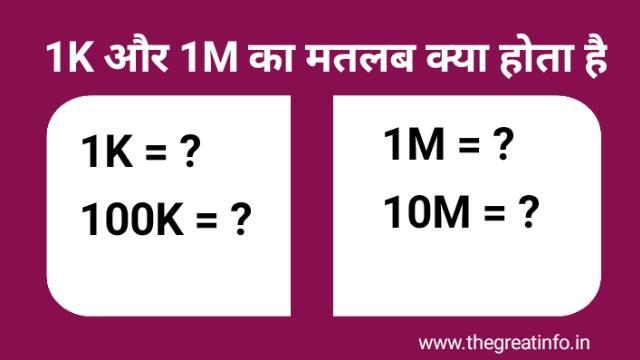 1K और 1M का मतलब क्या होता है | 1K means in Hindi