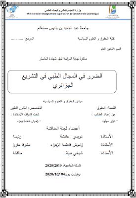 مذكرة ماستر: الضرر في المجال الطبي في التشريع الجزائري PDF