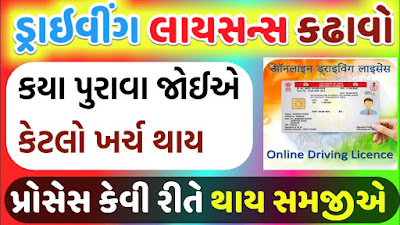 how to get Learning Driving Licence Online Apply for Sarathi Parivahan