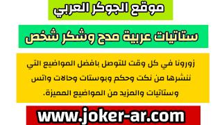 ستاتيات عربية لمدح وشكر شخص 2021 ستاتي شرات ومعاني فيس بوك جديدة ورائعة - الجوكر العربي