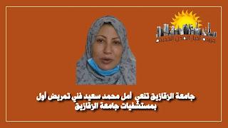 جامعة الزقازيق تنعي  أمل محمد سعيد فني تمريض أول بمستشفيات جامعة الزقازيق