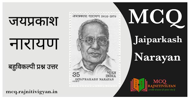 [MCQ] जयप्रकाश नारायण - भारतीय राजनीतिक विचारक