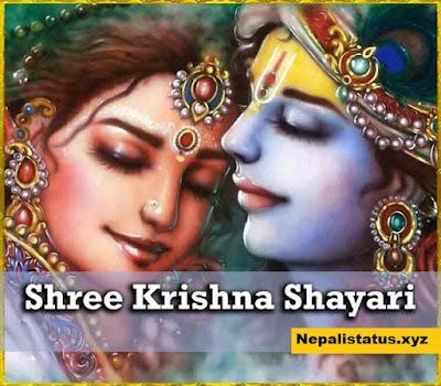 Shree-Krishna-shayari-Status-in-HIndi