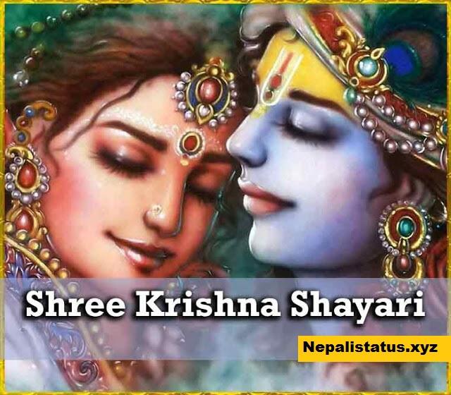 New Jai Shree Krishna Status 2020 Shayari Quotes in Hindi