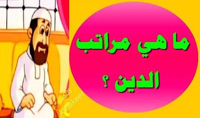 مراتب الدين - العقيدة الإسلامية للأطفال