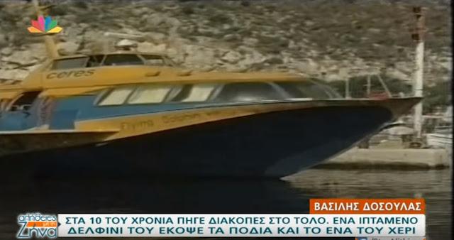 12 Αυγούστου 1994: Το ατύχημα στο Τολό με ιπτάμενο δελφίνι που διαμέλισε τον Βασίλη Δοσούλα (βίντεο)