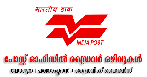 Indian Post recruitment 2018 │ 10 Staff Car Driver vacancy.