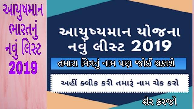 New list Ayushmann Bharat Sachem New List