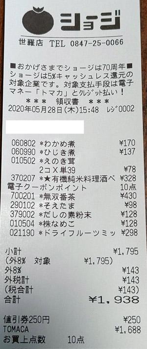 ショージ 世羅店 2020/5/28 のレシート