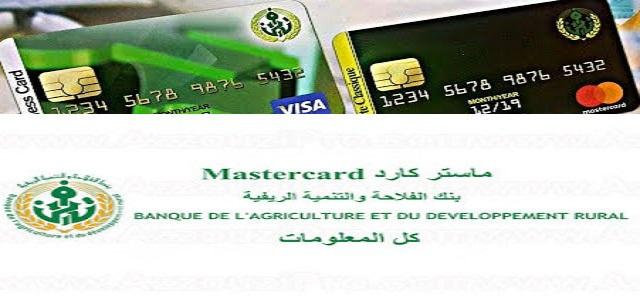 ماستر كارد بنك الفلاحة والتنمية الريفية Mastercard Bank BADR كل المعلومات