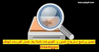 تحميل برنامج استرجاع الصور و الفيديوهات المحذوفة كامل من الهاتف diskdigger