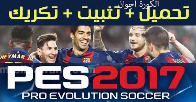 لعبة Pro Evolution Soccer 2017