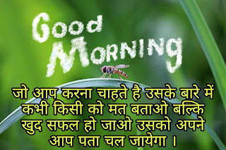 Best Good Morning Hindi Quotes Forever