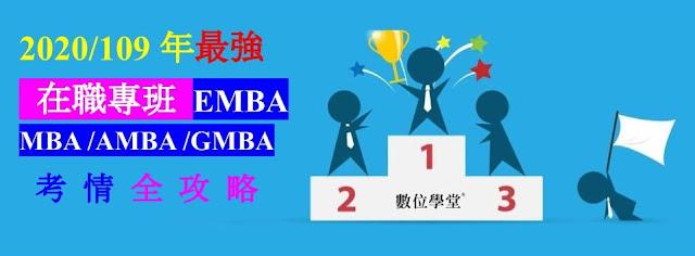 2020/109年在職專班、EMBA、MBA/AMBA/GMBA