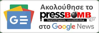 pressbomb.gr