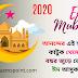 Bangla Eid Mubarak Photo-2020   বাংলা ঈদের ফটো ২০২০ (Unique 10 Photos)