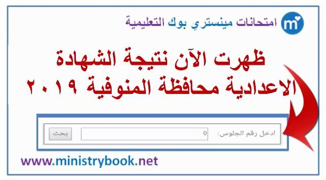 نتيجة الشهادة الاعدادية محافظة المنوفية 2019 بالاسم ورقم الجلوس
