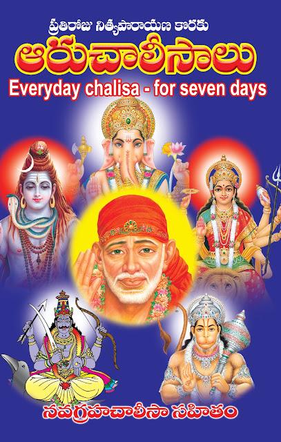 ఆరు చాలీసాలు |  Aaru Chalisalu | GRANTHANIDHI | MOHANPUBLICATIONS | bhaktipustakalu