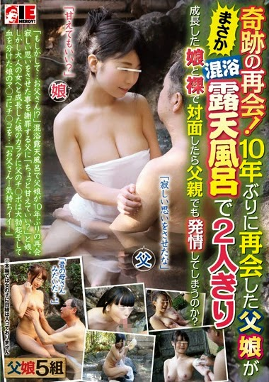 The Grown Daughter And Naked Two People Alone With In Mixed Bathing Outdoor Bath