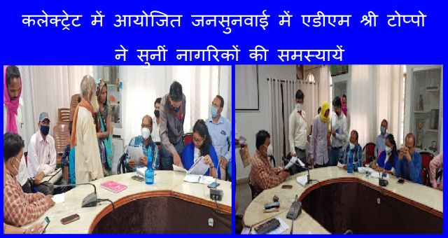ADM Toppo Listened To Problems Of Citizens In Public Hearing Collectorate News