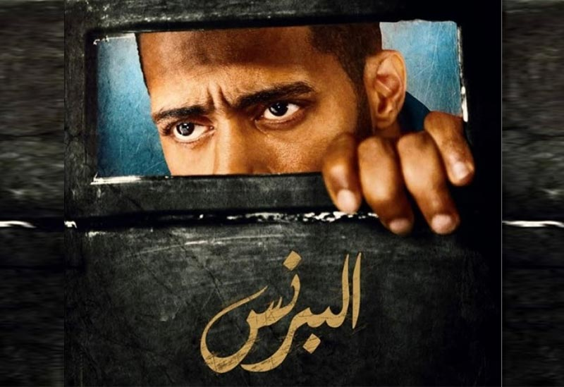 مشاهدة وتحميل الحلقة 26 السادسة والعشرون من مسلسل البرنس بطولة النجم محمد رمضان
