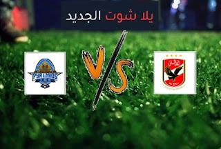 نتيجة مباراة الأهلي وبيراميدز اليوم الاحد بتاريخ 11-10-2020 الدوري المصري