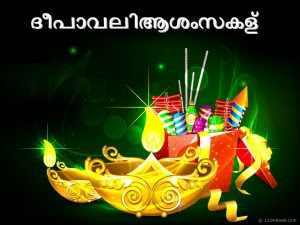 Happy Diwali 2019 Wishes Images  Sms in Malayalam