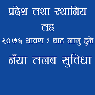 Pradesh, Sthaniya Taha New Salary 2076 Nepal Government
