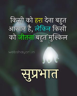 anmol vachan image download hindi me suvichar photo