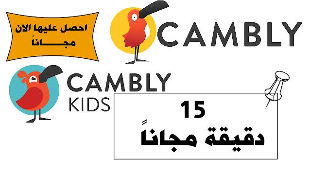 15 دقيقة مجانية من كامبلي - دقائق مجانية في تطبيق كامبلي