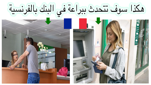 Apprendre le français - la banque Partie 1 تعلم الفرنسية - هكذا سوف تتحدث ببراعة في البنك بالفرنسية
