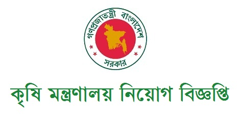 Ministry of Agriculture Job Circular 2019 | Apply Online
