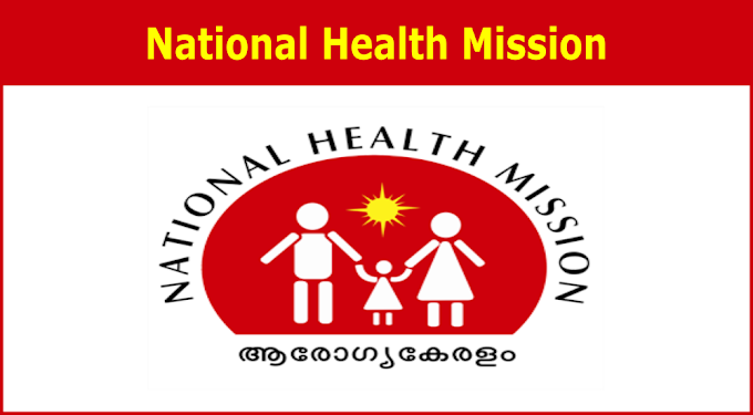National Health Mission Arogyakeralam Recruitment 2020