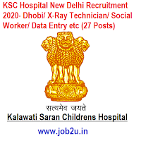 KSC Hospital New Delhi Recruitment 2020- Dhobi/ X-Ray Technician/ Social Worker/ Data Entry etc (27 Posts)