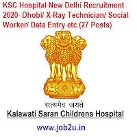 KSC Hospital New Delhi Recruitment 2020- Dhobi/ X-Ray Technician/ Social Worker/ Data Entry etc (27 Posts)