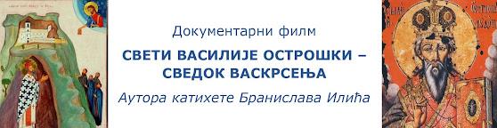 """Документарни филм """"Свети Василије Острошки - сведок васкрсења"""""""