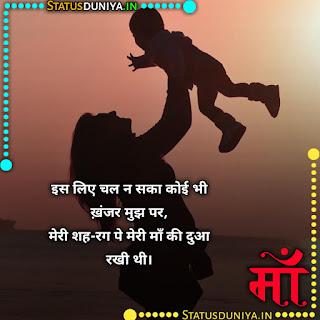 Best Maa Shayari Status In Hindi