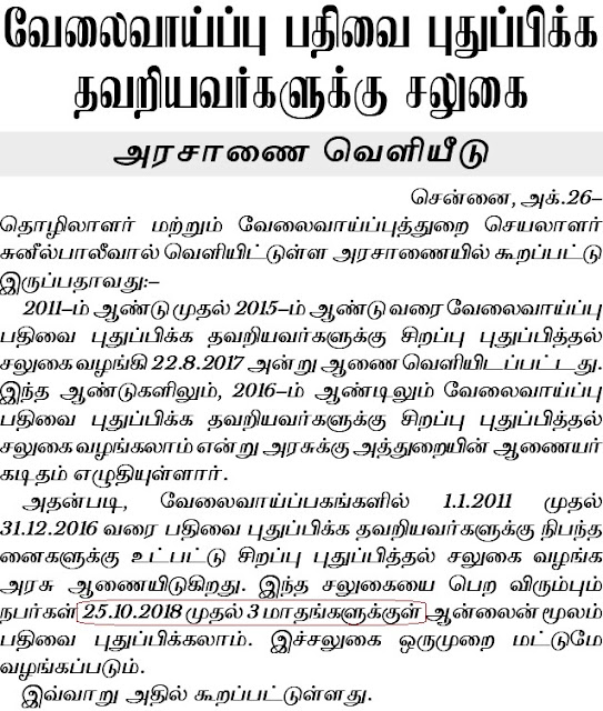 TN Employment Special Renewal offer up to 25th January 2019