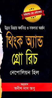 থিংক অ্যান্ড গ্রো রিচ pdf | Think and Grow Rich Bangla pdf