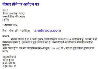 sick leave hindi application