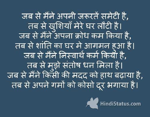 Since I.. - HindiStatus